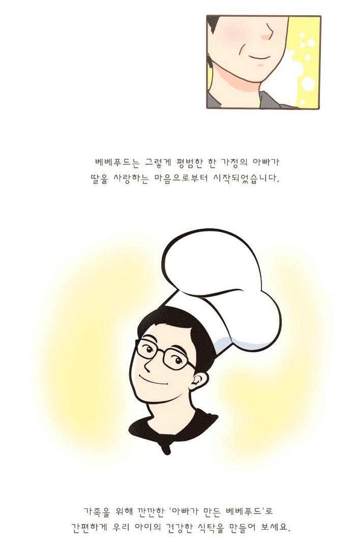 bebefood_story07