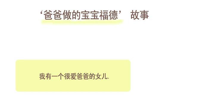 bebefood_story_cn_01