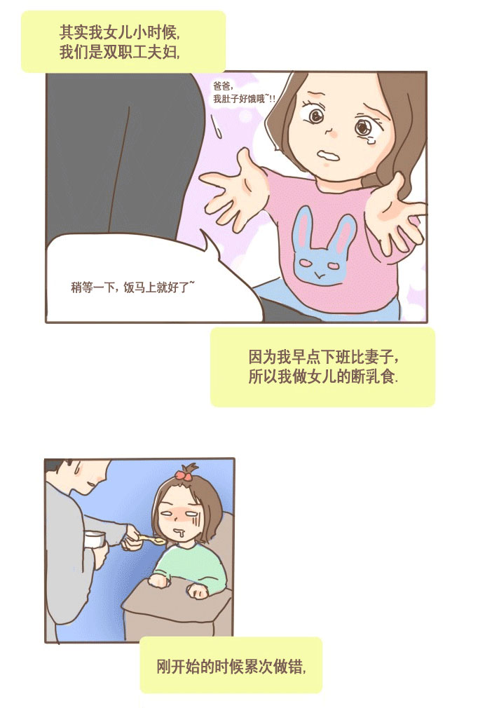 bebefood_story_cn_04