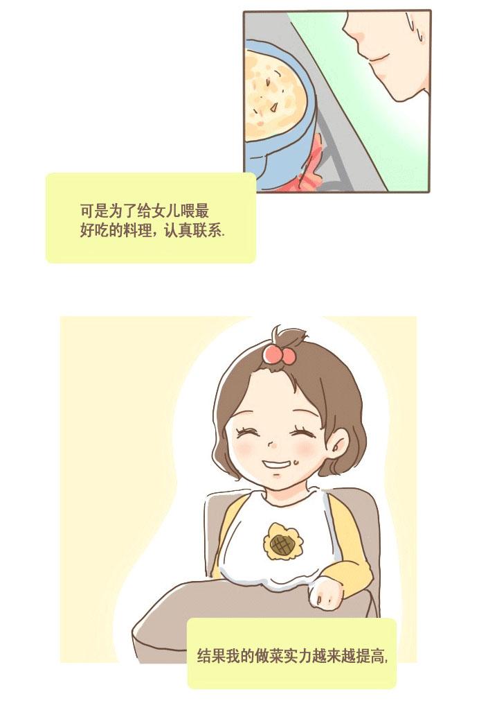 bebefood_story_cn_05