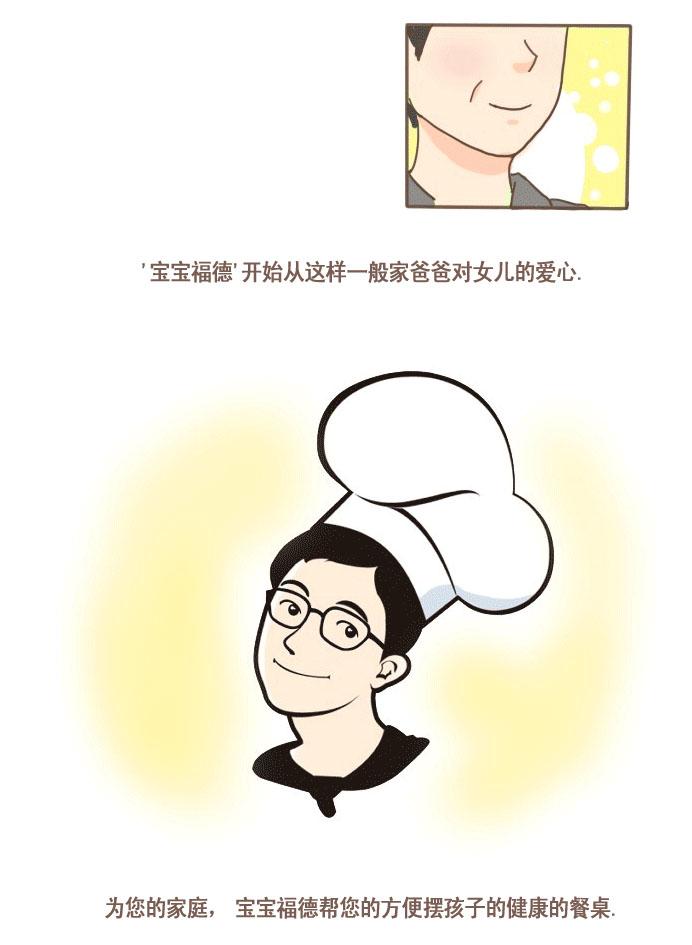 bebefood_story_cn_07